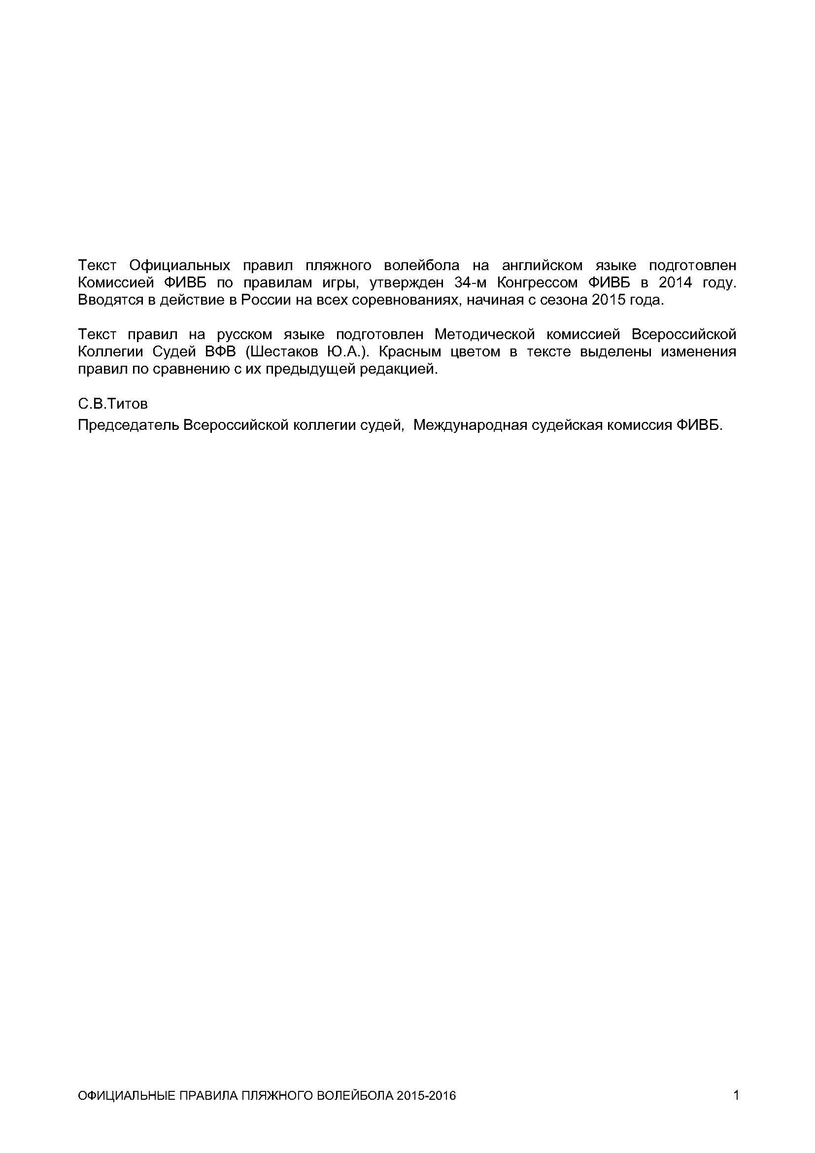 делопроизводство бланк заявления