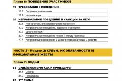 Правила-пляжного-волейбола-2015-2016_Страница_08