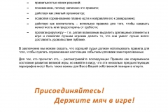 Правила-пляжного-волейбола-2015-2016_Страница_13
