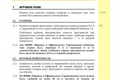 Правила-пляжного-волейбола-2015-2016_Страница_14