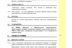 Правила-пляжного-волейбола-2015-2016_Страница_15