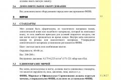 Правила-пляжного-волейбола-2015-2016_Страница_17