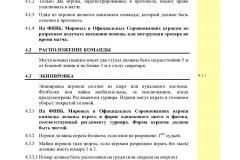 Правила-пляжного-волейбола-2015-2016_Страница_18