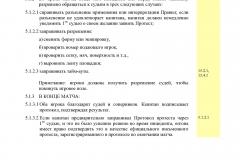 Правила-пляжного-волейбола-2015-2016_Страница_20