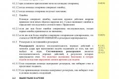 Правила-пляжного-волейбола-2015-2016_Страница_21