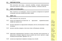 Правила-пляжного-волейбола-2015-2016_Страница_24