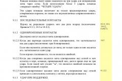 Правила-пляжного-волейбола-2015-2016_Страница_25