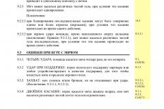 Правила-пляжного-волейбола-2015-2016_Страница_26