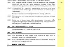 Правила-пляжного-волейбола-2015-2016_Страница_27