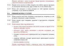 Правила-пляжного-волейбола-2015-2016_Страница_28