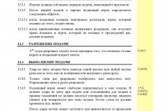 Правила-пляжного-волейбола-2015-2016_Страница_29