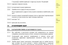 Правила-пляжного-волейбола-2015-2016_Страница_30