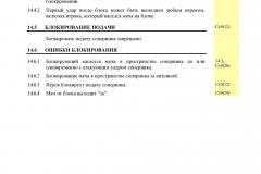 Правила-пляжного-волейбола-2015-2016_Страница_32
