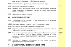 Правила-пляжного-волейбола-2015-2016_Страница_34