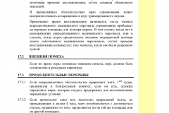 Правила-пляжного-волейбола-2015-2016_Страница_35