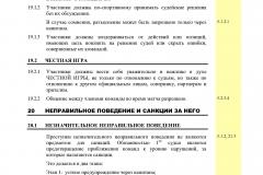 Правила-пляжного-волейбола-2015-2016_Страница_37