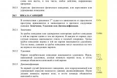 Правила-пляжного-волейбола-2015-2016_Страница_38