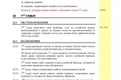 Правила-пляжного-волейбола-2015-2016_Страница_41