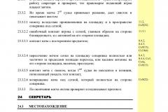 Правила-пляжного-волейбола-2015-2016_Страница_43