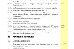 Правила-пляжного-волейбола-2015-2016_Страница_44