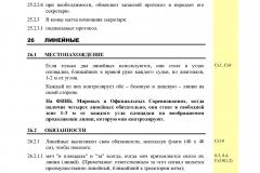 Правила-пляжного-волейбола-2015-2016_Страница_45
