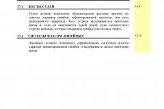 Правила-пляжного-волейбола-2015-2016_Страница_46