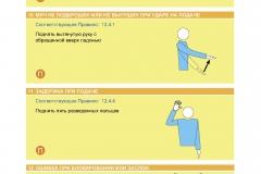 Правила-пляжного-волейбола-2015-2016_Страница_58