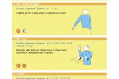 Правила-пляжного-волейбола-2015-2016_Страница_59