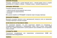 Правила-пляжного-волейбола-2015-2016_Страница_66