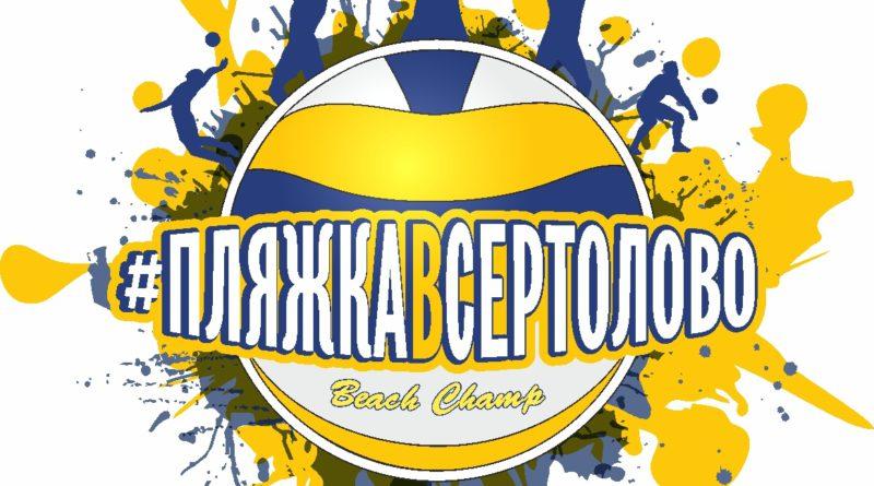 Расписание традиционных турниров по пляжному волейболу, посвященных Дню Города Сертолово 2019!